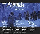 八甲田山 オリジナル・サウンドトラック 画像