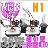 リニューアル版 超小型一体型ミニHIDキット バーナー&バラスト一体型HID 35W H1 6000K オールインワン バーナー交換可 12V用