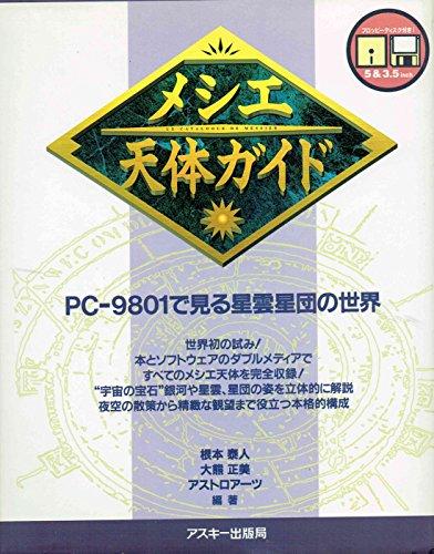 メシエ天体ガイド―PC‐9801で見る星雲星団の世界 (ディスク&ブック)