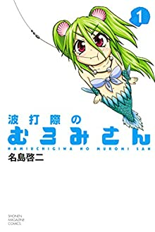 波打際のむろみさん(1) (週刊少年マガジンコミックス)