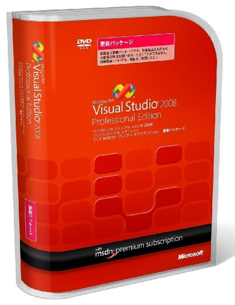 高原憂鬱着飾るVisual Studio 2008 Professional Edition with MSDN Premium Subscription 更新パッケージ