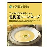 ロイヤルパインズホテル 「シェフがこだわる」シリーズ 北海道コーンスープ 100g×2個