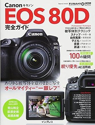 キヤノン EOS 80D 完全ガイド (インプレスムック DCM MOOK)