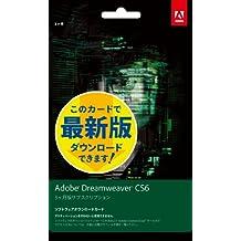 Adobe Dreamweaver CC (最新版) 3ヶ月版 [ダウンロードカード]