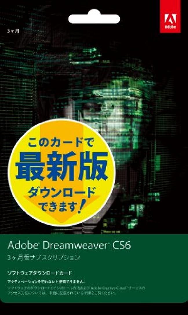 批判的生息地プレゼントAdobe Dreamweaver CC  3ヶ月版 [ダウンロードカード]