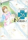 Ns'あおい(26) (モーニング KC)