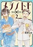 メシノトモ コミック 全2巻セット
