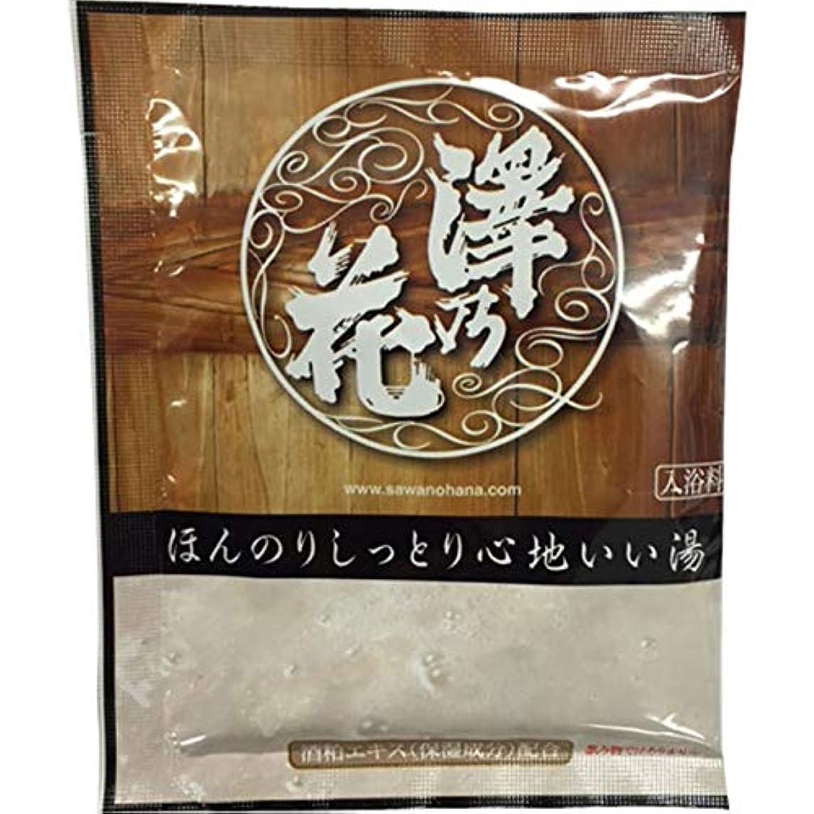 クラス噴水解放する日本生化学 澤乃花 酒粕入浴料 25G