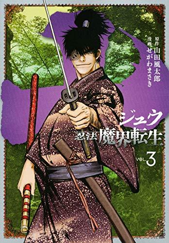 十 〜忍法魔界転生〜 3巻