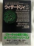 小説 ウィザードリィ〈5〉ハート オブ メイルストローム (双葉社ファンタジーノベルシリーズ)