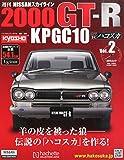 週刊NISSANスカイライン2000GT-R KPGC10(2) 2015年 6/17 号 [雑誌]