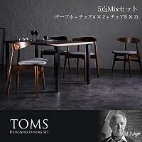 TOMS トムズ デザイナーズ ダイニングセット/5点MIXセット(テーブル+チェアA×2+チェアB×2) 【A】アイボリー【B】アイボリー【ノーブランド品】