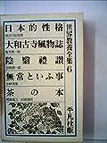 世界教養全集〈第6〉 (1962年)日本的性格 大和古寺風物誌 陰翳礼讃 無常という事 茶の本