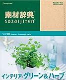 素材辞典 Vol.184 インテリア ~グリーン&ハーブ編