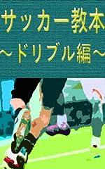 サッカー教本-ドリブル編