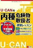 U-CANの丙種危険物取扱者 速習レッスン 【予想模擬試験つき(3回分)】 (ユーキャンの資格試験シリーズ)