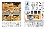 デザインノート No.81: 最新デザインの表現と思考のプロセスを追う (SEIBUNDO Mook) 画像