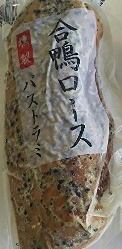 リマーククラッシュ定期的なオードブル 合鴨パストラミ(ロース)1kg(5本)冷凍 業務用