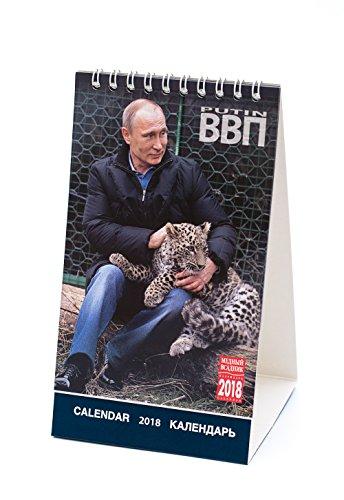 2018 卓上カレンダー「ウラジーミル・プーチン」・サイズ 10×16cm(英語とロシア語の)