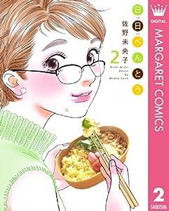 日日(にちにち)べんとう 2 (マーガレットコミックスDIGITAL)