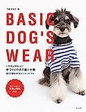 いちばんかわいい! 手づくりの犬の服&小物 画像