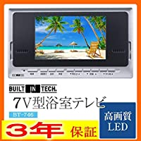 7V型地上デジタル浴室テレビ
