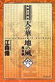 天の華・地の風6(fukkan.com)