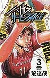 ハリガネサービスACE(3) (少年チャンピオン・コミックス)