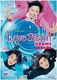 ドラマ「Love Storm~狂愛龍捲風~」完全版 [DVD]
