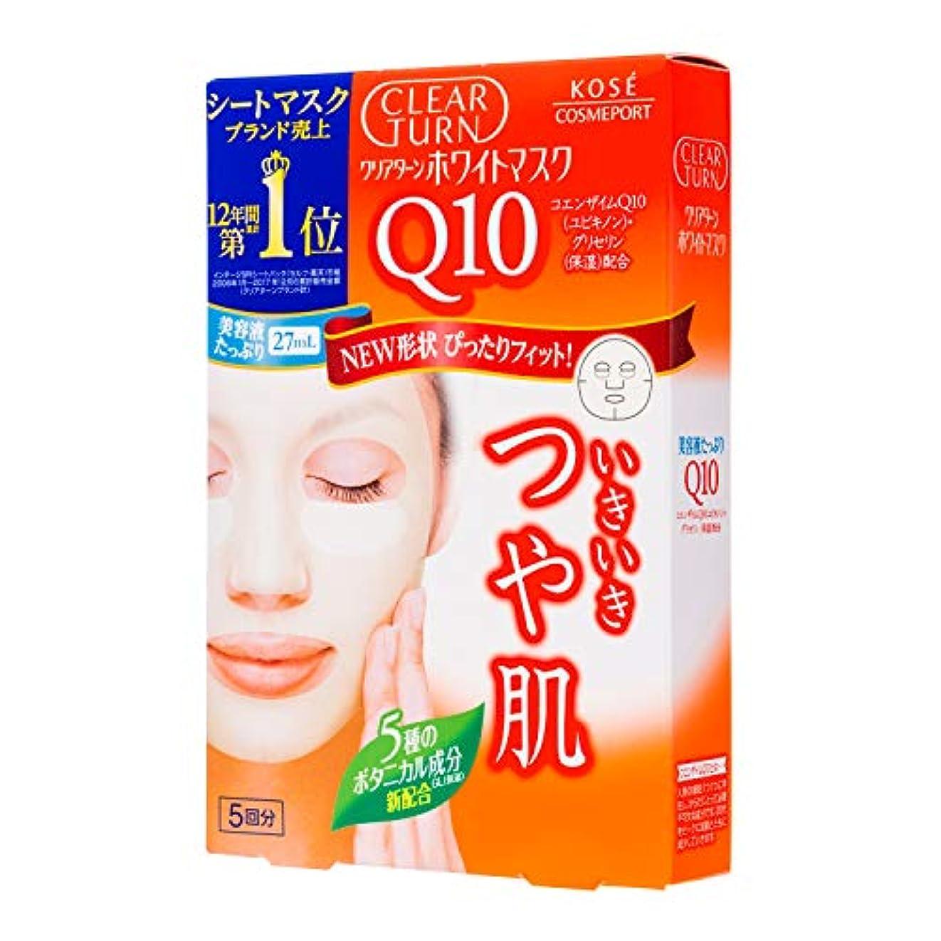 左炎上リフレッシュクリアターン ホワイト マスク Q10 c (コエンザイムQ10) 5回分