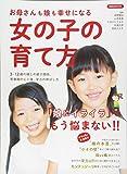 お母さんも娘も幸せになる女の子の育て方 (洋泉社MOOK)