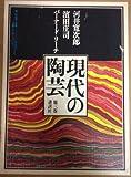 現代の陶芸〈第3巻〉河井寛次郎・浜田庄司・バーナード・リーチ (1975年)