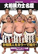 平成30年度 大相撲力士名鑑 【改訂版】:相撲 2018年 09 月号増刊