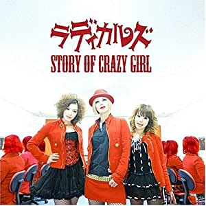 STORY OF CRAZY GIRL