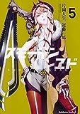 スモーキン'パレヱド コミック 1-5巻セット