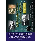 【Amazon.co.jp限定】 土光敏夫先生に学んだ大事を成す人間力の探求 歴史や偉人に学び、明日の経営や志事に活かそう! 映像版:偉人に学ぶ臥龍セミナー 第7巻 [DVD]