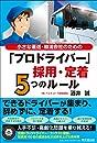 小さな運送・物流会社のための「プロドライバー」採用・定着5つのルール (DO BOOKS)