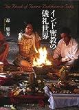 インド密教の儀礼世界 (金沢大学人間社会研究叢書)