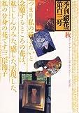 季刊銀花1995秋103号