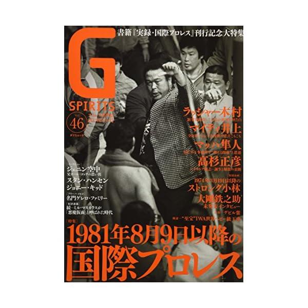 Gスピリッツ Vol.46 (タツミムック)の商品画像