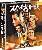 スパイ大作戦 シーズン1<トク選BOX>[DVD]