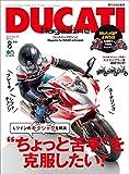 """DUCATI Magazine(ドゥカティーマガジン) Vol.92 2019年8月号(""""ちょっと苦手""""を克服してもっとドカを楽しみたい!)[雑誌]"""