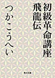初級革命講座 飛龍伝 (角川文庫)