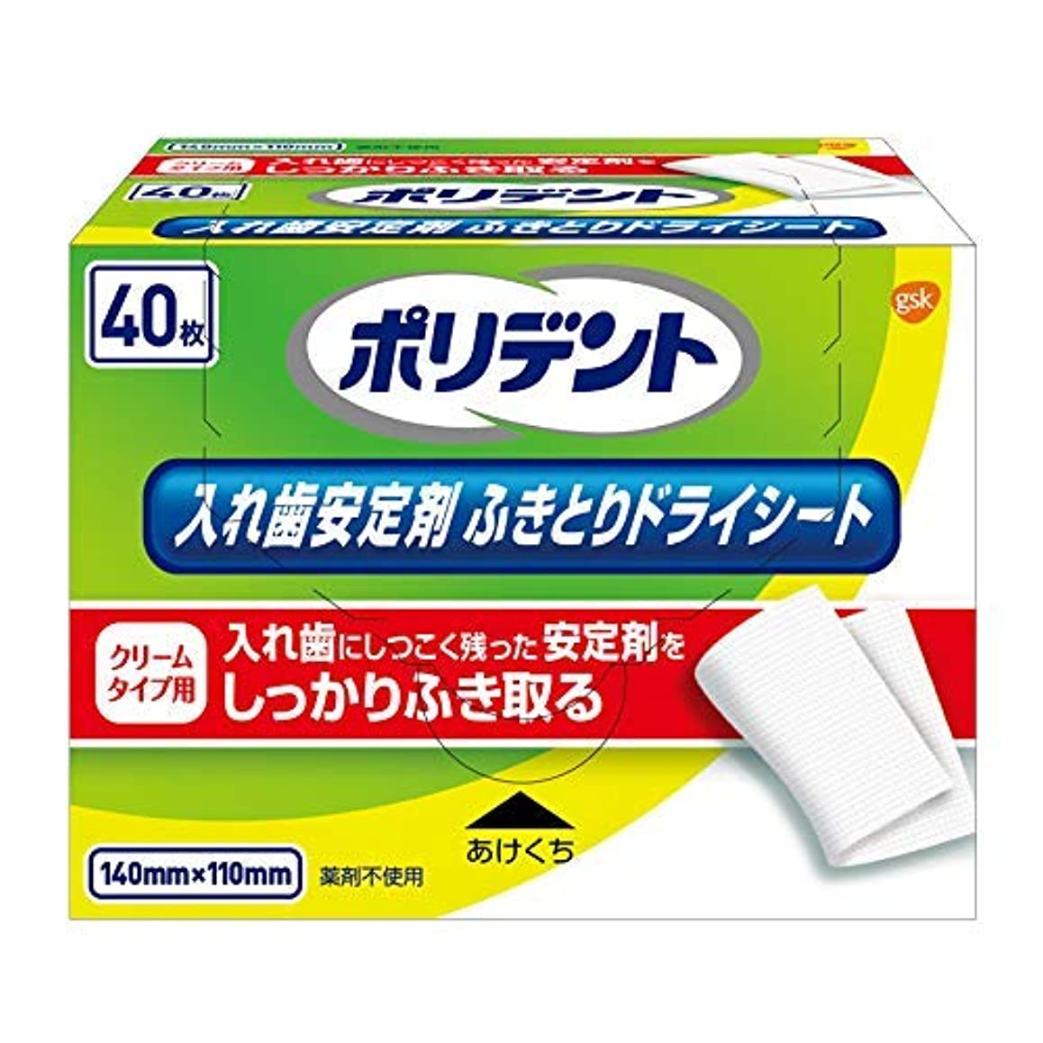 学校ログジョガーグラクソスミスクライン ポリデント 入れ歯安定剤 ふきとり ドライシート 40枚入 × 5個セット