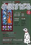 小説すばる 2009年 12月号 [雑誌] 画像