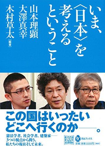 いま、〈日本〉を考えるということ (河出ブックス)