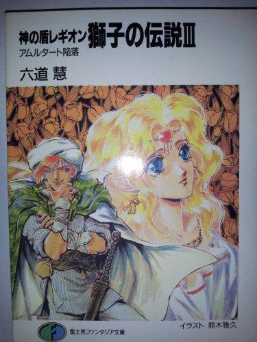 神の盾レギオン 獅子の伝説〈3〉アムルタート陥落 (富士見ファンタジア文庫)