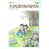 小さな恋のものがたり (第36集)