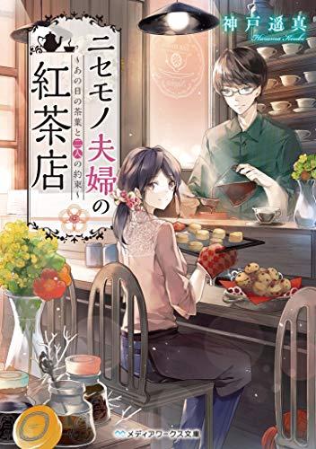ニセモノ夫婦の紅茶店 ~あの日の茶葉と二人の約束~ (メディアワークス文庫)