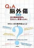 Q&A 脳外傷【第2版】  日本脳外傷友の会 (明石書店)